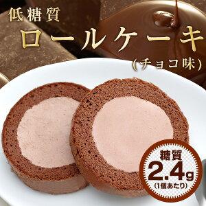 スイーツ チョコロールケーキ ダイエット オススメ