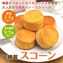 【糖質1個2.5g 食物繊維9.5g】『低糖質スコーン(プレ...