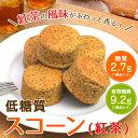 【糖質1個2.7g 食物繊維9.6g】『低糖質スコーン(紅茶...
