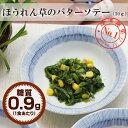 【糖質0.9g/食】ほうれん草のバターソテー 5袋【冷凍惣菜 レトルト かんたん調理 ホウレンソウ