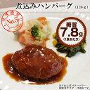 【糖質7.8g/食】煮込みハンバーグ 1袋【冷凍惣菜 レトルト かんたん調理】【合計5400