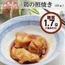 【糖質1.7g/食】鶏の照焼き 1袋 【冷凍惣菜 レトルト
