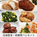 低糖工房の冷凍惣菜・低糖質パンセット(低糖質ロールパン、鶏の唐揚げ、鶏の照焼き、煮込