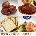 冷凍惣菜 低糖工房の冷凍惣菜 低糖質大豆食パンセット