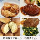 冷凍惣菜 低糖工房の冷凍惣菜 低糖質大豆ロールセット(鶏の照焼き、和風ハンバーグ、煮込