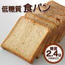 【低糖質 パン 糖質制限 パン】低糖質食パン4斤セット(1斤6枚切)【糖類ゼロ・糖質オフの