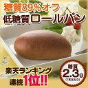 糖質制限 パン 低糖質 ふすまパン ロールパン(1袋10本入...