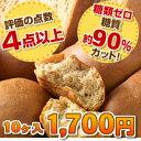 【糖類ゼロ・糖質オフのふすまパン】【初回送料無料】低糖質ロールパン(1袋10本入り)小麦粉・砂糖不使用、小麦ふすま使用、糖質制限ダイエット中の方へ。