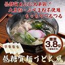 低糖質麺 うどん風(やわらか麺)4袋 糖質制限 麺 糖質オフ...