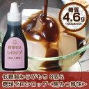 低糖質わらびもち8個&糖類ゼロシロップ(黒みつ)1本セット糖質制限ダイエットに 低カロ