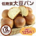 【糖質1個1.9g!食物繊維6g!】『低糖質大豆パン 10個(1袋10個入り)』【低糖質 パン