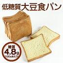 【糖質4.8g 食物繊維15.3g (100gあたり)】『低糖質大豆食パン6斤』美味しい糖質制限