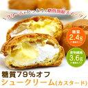 【糖質1個2.4g】『糖質79%オフ シュークリーム(カスタード) 4個入』【糖質制限 スイーツ 低