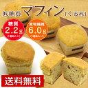 【糖質1個2.2g!食物繊維6.0g!】『低糖質マフィン(くるみ) 8個』キャラメル風味の低糖質ス