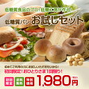 【初回限定】糖質制限 パン 低糖質 ふすまパン 初めての方に...