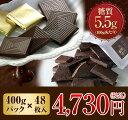 【糖質制限 チョコレート】糖質90%オフ スイートチョコレート(お徳用割れチョコ400g入りとキャレタイプ48枚入りのセット)砂糖不使用・糖質オフチョコ 低糖質...