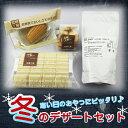 【送料無料】低糖工房 冬のデザートセット【糖類ゼロ 糖質オフ スイーツセット】クッキー