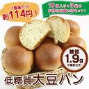 【送料無料】低糖質 大豆パン 30個(10個入り×3袋)大豆粉使用パン 業務用【低糖質 パン 糖