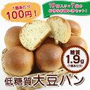 【糖質1個1.9g!食物繊維6g!】『低糖質大豆パン 70個(1袋10個入り×7袋)』美味しい