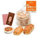 糖質制限 低糖質 低糖工房の菓子パン スイーツ セット(ウイ...