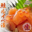 鮭専門店がつくった「鮭ルイベ漬」(北海道石狩加工)約250g×2パック ※冷凍【冷凍同梱OK】