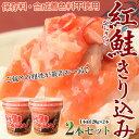 紅鮭の切込み 約120g×2本 ※冷凍 sea ○【冷凍同梱OK】
