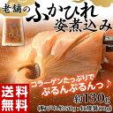 """商品説明50年以上の歴史を持つ、日本最大のふかひれ専門店【古樹軒】賞味期限の迫った訳あり品が、あり得ない価格で登場です!! しかも1枚がおよそ50gもある特大サイズ!! コラーゲンたっぷりのとろける胸びれを存分にお召し上がりください。老舗こだわりの""""紅焼醤""""が味の決め手。ご家庭では出せないコクのある深い味わいです。この紅焼醤でしっかりと煮込まれていますので、後は温めるだけ。老舗のふかひれ姿煮がとってもお手軽に楽しめますよ!商品名配送業者特大サイズの『ふかひれ姿煮』が訳あり特価!とろける胸びれ 特大1枚(50g〜60g) メール便配送温度帯賞味期限・消費期限常温2014年12月16日 原材料・加工地【原材料】ふかひれ、醤油、清酒、食用植物油脂(大豆・菜種油、チキンオイル)、オイスターエキス、ポークエキス、砂糖、ビーフエキス調味料、醸造酢、食塩、香辛料、鰹節エキス調味料、増粘剤(加工澱粉、キサンタンガム)、調味料(アミノ酸等)、酸化防止剤(V.E)、調味料  (原材料の一部に小麦・大豆・牛肉・豚肉・鶏肉を含む)【加工地】国内販売者株式会社食文化 〒104-0045 東京都中央区築地6-15-10<大好評につき完売致しました!ありがとうございます!>↓他のふかひれもございますのでお見逃しなく!↓>>↓ こちらをクリック!↓<<◆古樹軒の紅焼ふかひれ⇒約120g×3袋1,199円【送料無料】◆ふかひれ姿煮切落とし⇒ふかひれ50gスープ付1,500円【送料無料】"""