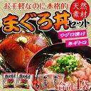 【掘出し物!】 『まぐろ丼セット(マグロ漬け2P・ネギトロ2P)』 合計4P ※冷凍 【冷凍同梱可能】 ☆
