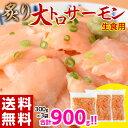 ≪送料無料≫炙り大トロサーモン300g×3パック ※冷凍 【冷凍同梱可能】 ☆
