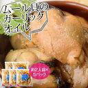 ≪送料無料≫ムール貝のガーリックオイル 90g×5パック ※冷凍 【冷凍同梱可能】○
