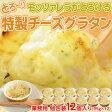 モッツァレラがとろける特製チーズグラタン 95g×12個 ※冷凍【冷凍同梱可能】☆