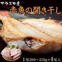 赤魚の開き 1尾200〜250g×4尾入※冷凍 【冷凍同梱可能】○