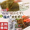《送料無料》沖縄産もずく2種「絹糸もずく&太もずく」 各6P合計12P(タレ付き) ※冷凍【冷凍同梱可能】 ◯