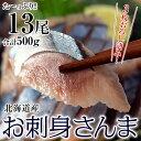 北海道産 お刺身さんま 500g(13パック入り) ※冷凍 【冷凍同梱可能】○