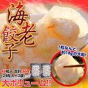 海老餃子大ボリューム 48粒入 合計864g(24粒入×2袋)※冷凍【冷凍同梱可能】☆