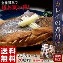 《送料無料》かれい煮付け 2切れ×10袋※冷凍 【冷凍同梱可能】☆