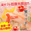 夏ギフトの大セール! 蟹たっぷりマリネ 450g 【冷凍同梱可能】 ☆