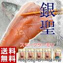 ≪送料無料≫銀聖鮭スモークサーモン(50g×2)×4袋+スパイシーサーモン80g×1袋 ※冷凍 【冷凍同梱可能】☆