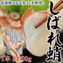 北海道産 「しばれ蛸(たこ/タコ)」 約300g【冷凍同梱可能】 ☆