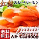 ≪送料無料≫便利な小分けの「紅鮭スモークサーモン」 490g(35g×14袋) ※冷凍 【冷凍同梱可能】☆
