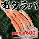 お試し販売!味の違いをレビューください! 「南タラバガニ」 約600g ※冷凍【冷凍同梱可能】 ☆