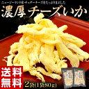 《送料無料》北海道産 『チーズいか』2袋(80g×2袋) 【メール便】【代引き不可】【複数注文不可】○