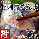 ≪送料無料≫北海道産 お刺身さんま   500g(13パック入り) ※冷凍【冷凍同梱可能】☆