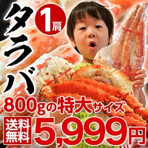 ≪送料無料≫「特大ボイルタラバ蟹」ロシア産 1肩 約800g(2人前相当)  冷凍 ☆