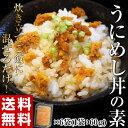 《送料無料》うにめし丼の素 6袋(1袋:60g)6合用大盛り約12膳!※冷凍【冷凍同梱可能