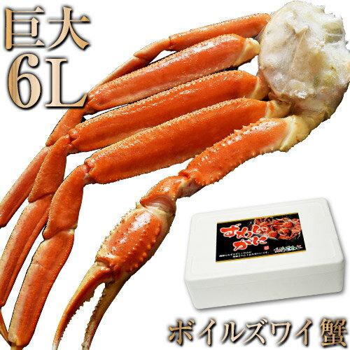 ギフト お歳暮 カニ かに ずわい 蟹 ロシア産 ボイルズワイガニ 6L 4肩 4人前相当 合計2kg 贈り物 プレゼント お礼 お返し お祝い 大盛り 食べ放題 冷凍 送料無料