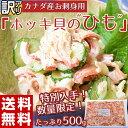 訳あり 刺身 カナダ産『ホッキ貝のひも』 500g ※冷凍 送料無料【冷凍同梱可能】☆