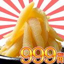 楽天イエノミ!期間限定999円セール 味付かずの子 醤油味 250g