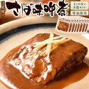 まとめ買い 国産サバのサバ味噌煮 8食セット 約80g×8 さば味噌 サバミソ 鯖の味噌煮 ネコポス