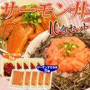 《送料無料》サーモン丼10食セット 漬け丼(80g×5食)+すき身丼(70g×5食) ※冷凍【冷凍同梱可能】○